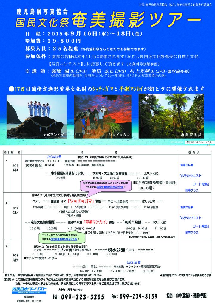国民文化祭奄美撮影ツアー
